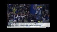 """""""Порто"""" спечели дербито на 10-ия кръг в Португалия срещу """"Брага"""" с 2:0"""