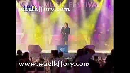 Wael Kfoury - Khdne