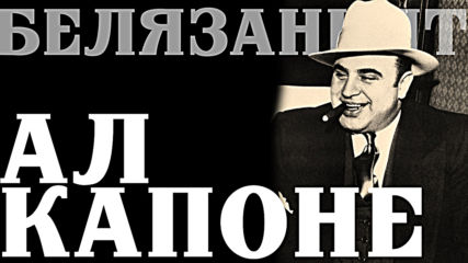 Ал Капоне - гангстерът на 20. век