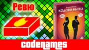 Кодови имена / Codenames - ревю на настолна игра