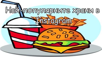 Най-популярните храни в Instagram