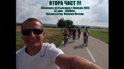 2-ра част - Обиколка на България с колело 2013