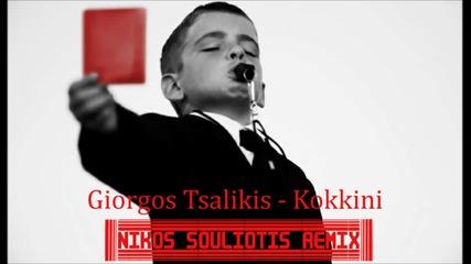 Гръцки летен хиt * Giorgos Tsalikis - Kokkini [ Nikos Souliotis Remix ]