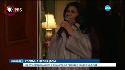 Арета Франклин пя в Белия дом