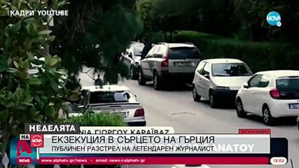 Известен гръцки журналист за показното убийство на Йоргос Карайвас