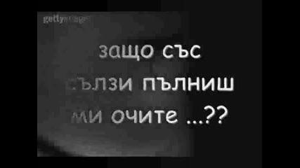 Как Искам Да Не Те Познавах ...