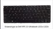 Нова клавиатура за Dell Xps 13 Ultrabook L322x L321x от Screen.bg
