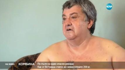 В КАПАНА НА 260 КГ: Разказ на най-тежкия българин