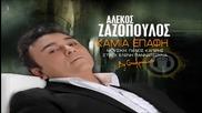 New! Alekos Zazopoulos - Kamia Epafi (new Official Single 2013) Hq