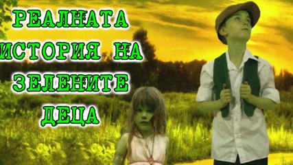 Реалната история на Зелените деца