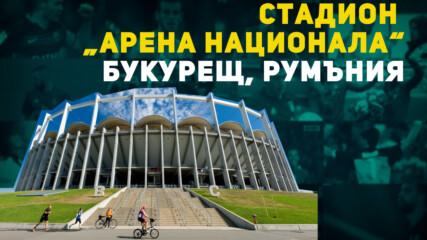 """Стадион """"Арена Национала"""" – Букурещ, Румъния"""