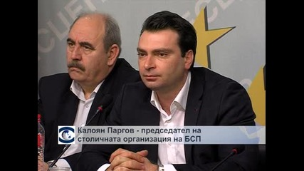 Името на кандидата на БСП за кмет на София най-вероятно ще започва с буквата