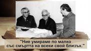 10 от най-добрите цитати на Атанас Далчев