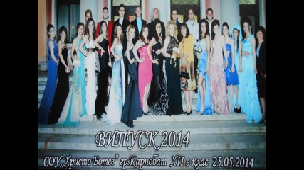 Випуск 2014 С О У '' Христо Ботев '' гр. Карнобат 12 В