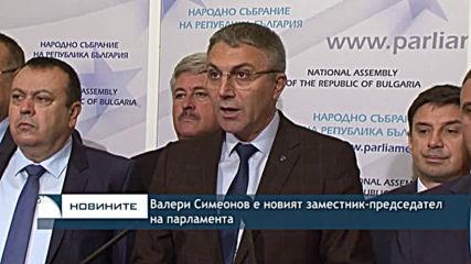 Валери Симеонов е новият заместник-председател на парламента