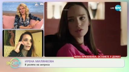 """""""На кафе"""" с Ирена Милянкова (07.04.2020)"""