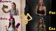 #Кифли срещу Нормални момичета - Открий разликите сам! (смях :D)