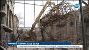 Сградата на бившия тютюнев склад в Пловдив продължава да се руши