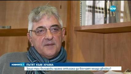 Защо три български храма отказаха да венчаят млада двойка?