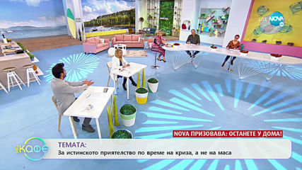 Иво Танев с изпитана рецепта за подсилване на имунната система