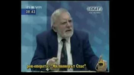 Най - Големите Гафове В Българския Ефир - Господари На Ефира