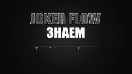 Joker Flow - Знаем (текст)