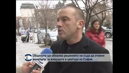 Общината ще обжалва решението на съда да отмени винетките за живущите в центъра на София