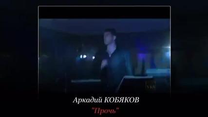 Аркадий Кобяков - Прочь