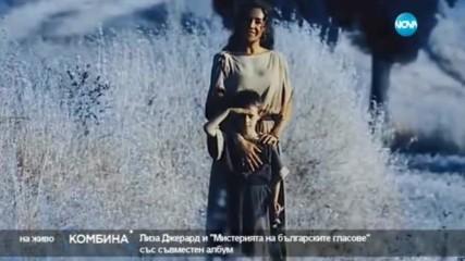 """Лиза Джерард и """"Мистерията на българските гласове"""" със съвместен албум"""