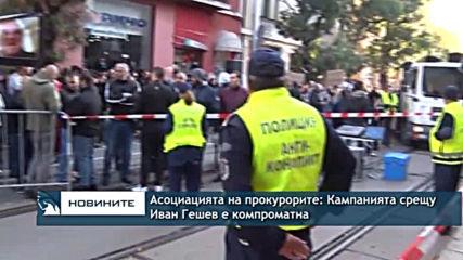 Асоциацията на прокурорите: Кампанията срещу Иван Гешев е недостойна и компроматна
