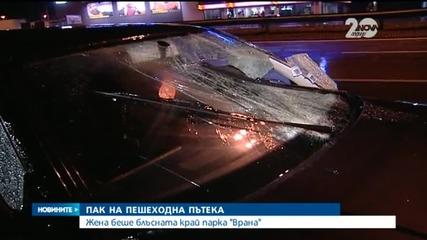 """Блъснаха жена на пешеходна пътека край """"Врана"""""""