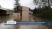Наводнения на Балканите, евакуират застрашени хора в Сърбия и Румъния