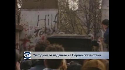 24 години от падането на Берлинската стена