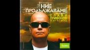 *[music New]* - Слави Трифонов - Танцуваи С Мен - 2007 - * - 2008 -