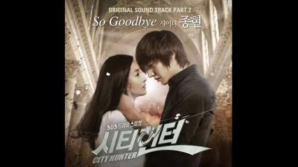 Бг Превод! [audio] Jonghyun - So Goodbye [ City Hunter O S T]