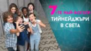 Деца милионери! 7те най-богати тийнейджъри в света