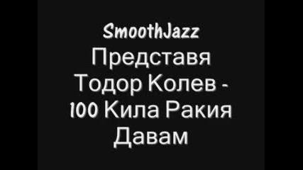 Тодор Колев - 100 Кила Ракия Давам (суб)