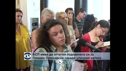 БСП няма да оттегли подкрепата си за Пламен Орешарски заради уличния натиск