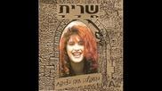 Сарит Хадад На Живо във Франция 1996