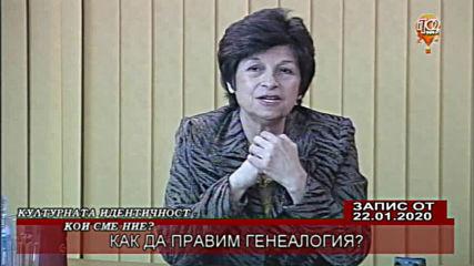 Как да правим генеалогия - с проф.д-р Лолита Николова, на живо