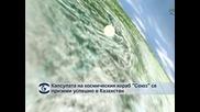 """Капсулата на космическия кораб """"Союз"""" се приземи в Казахстан"""