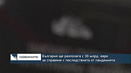 България ще разполага с 30 млрд. евро за справяне с последствията от пандемията
