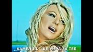 Камелия - Умирам За Теббб..!!!