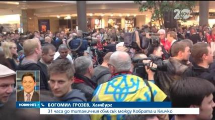 Меренето на Кобрата и Кличко - Новините на Нова