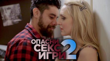 ОПАСНИ СЕКС ИГРИ - ЕПИЗОД 4, СЕЗОН 2