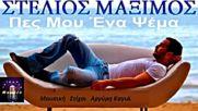 Stelios Maximos - Pes Mou Ena Psema