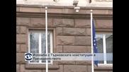 Изложба с Търновската конституция в Президентството
