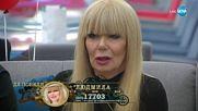 Людмила видя лицата на своите приятели за пръв път от месец насам - Big Brother: Most Wanted 2017