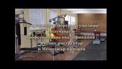 Рекламeн на Спортно училище - Добрич