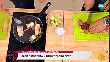 Рецептата днес: Заек с полента и брюкселско зеле - На кафе (20.03.2019)